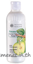 Princess Garden Fertile Territory Body Moisturiser