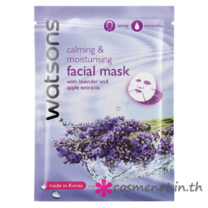 Calming & Moisturising Facial Mask