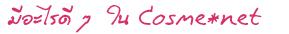 มีอะไรดี ๆ ใน Cosme*net