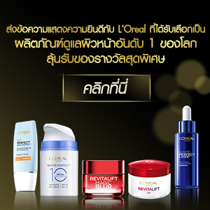 กิจกรรม No.1 Skincare For No.1 Women Like You