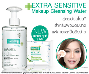 Smooth E Cleansing Water