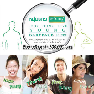 กิจกรรม : Smooth-E BABYFACE Talent