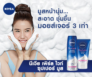 Nivea Super Mousse