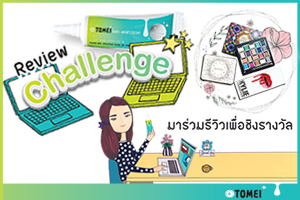 กิจกรรม : TOMEI Review Challenge