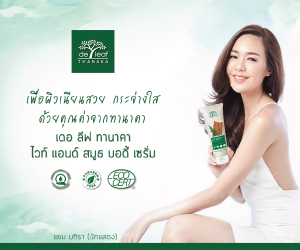 De Leaf Thanaka White and Smooth Body Serum