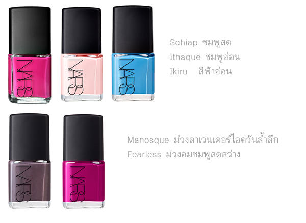 NEW-NARS-NAIL-POLISH-SET-4.jpg