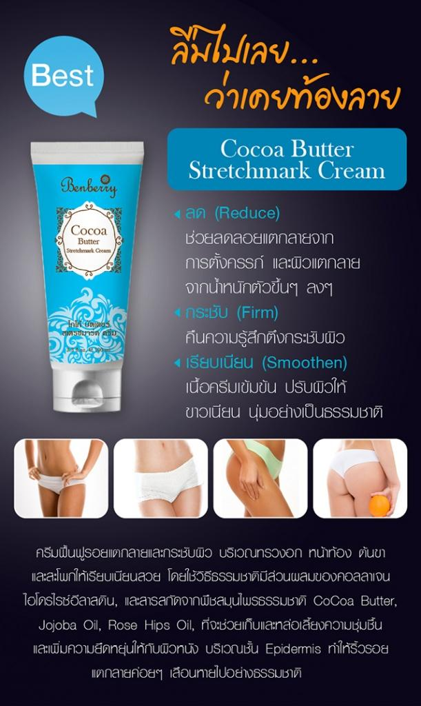 Cocoa-Butter-Stretchmark-Cream-01.jpg