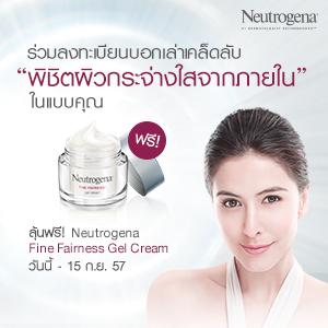 """บอกเล่าเคล็ดลับ """"พิชิตผิวกระจ่างใสจากภายใน"""" กับ Neutrogena Fine Fairness Gel Cream"""